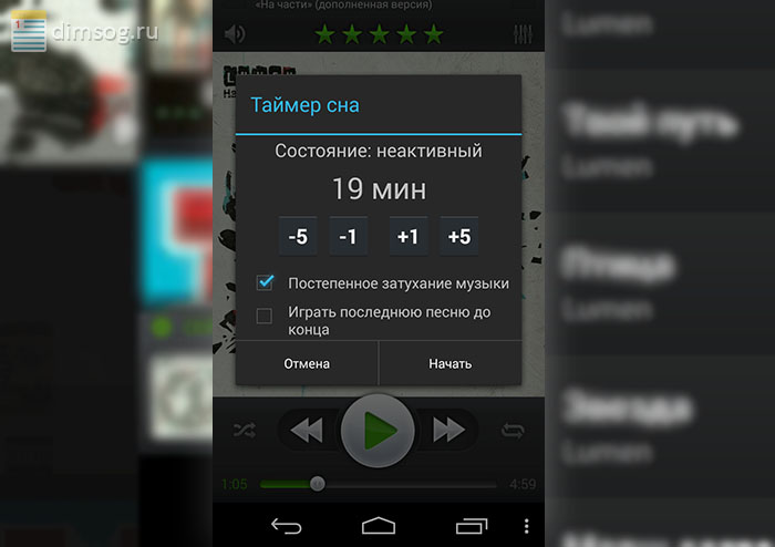 Music Player Pro Таймер